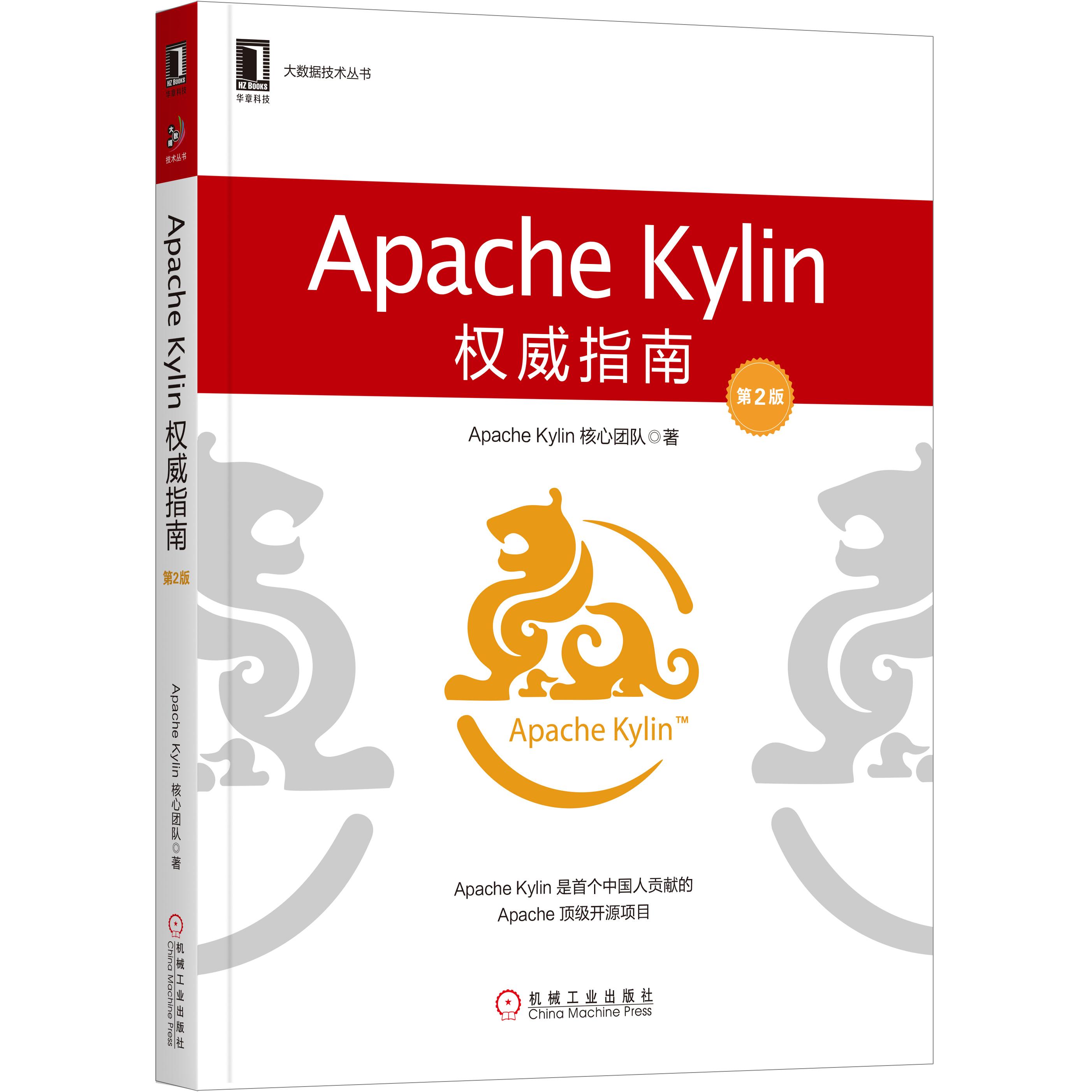 带你读《Apache Kylin权威指南》之一:Apache Kylin概述