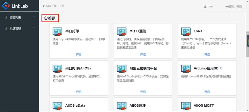 远程AIoT教育科研平台LinkLab-阿里云开发者社区