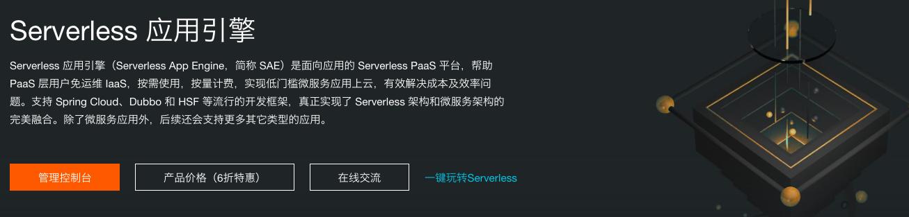 阿里云 Serverless 应用引擎(SAE)发布 v1.2.0,支持一键启停、NAS 存储、小规格实例等实用特性