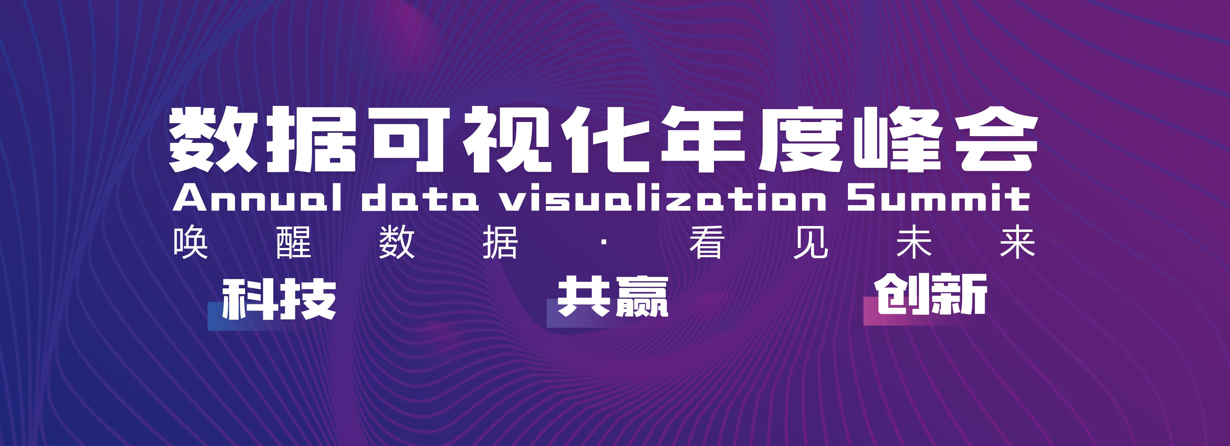 DataV数据可视化年度峰会——唤醒数据,看见未来