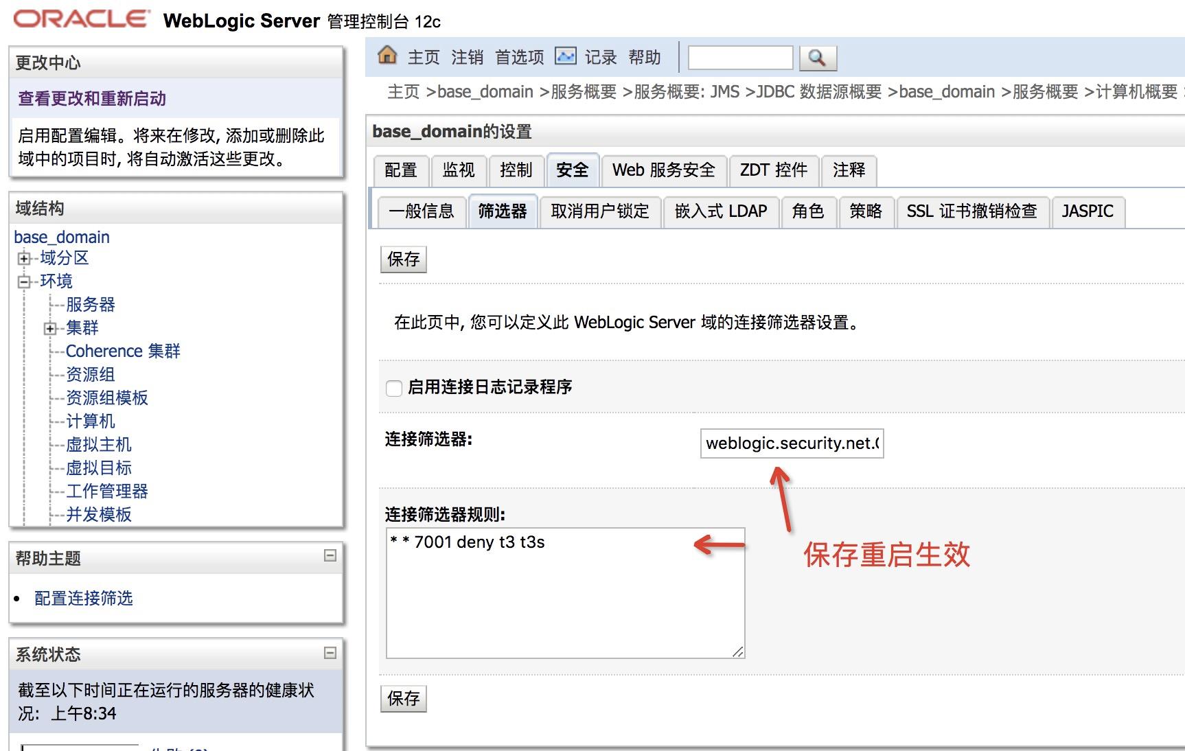 【漏洞预警】WebLogic高危漏洞预警(CVE-2020-2551、CVE-2020-2546)