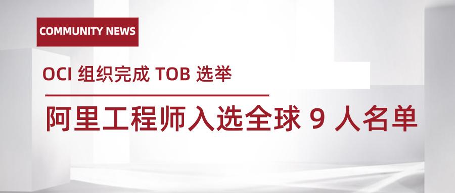 OCI 完成 TOB 选举,阿里巴巴工程师入选全球 9 人名单
