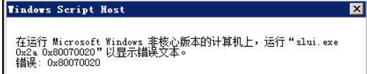 windows激活报错0x80070020或0x80041010-阿里云开发者社区